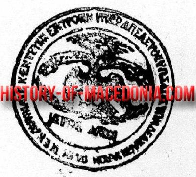 Κεντρική Επιτροπή Απελευθέρωσης