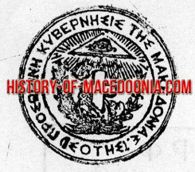 Προσωρινή διοίκηση Μακεδονίας