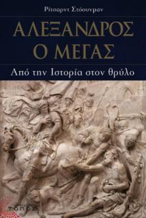 Alexander the Great by Richard Stoneman (book)