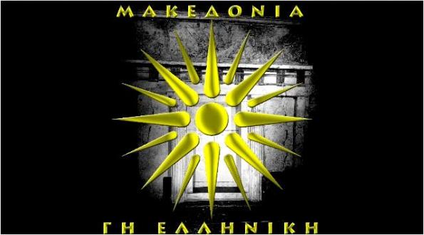 Μακεδονία - Γη Ελληνική