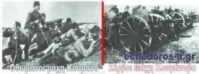 Μάχη του Κουμάνοβο