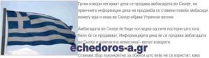 Δεν πωλείται το κτήριο της πρεσβείας της Ελλάδας στα Σκόπια