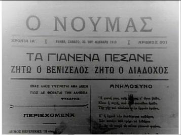 """Βαλκανικοί Πόλεμοι - Το περιοδικό """"Νουμάς"""" πανηγυρίζει…"""