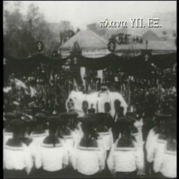 Βαλκανικοί Πόλεμοι - Η κηδεία του Γεωργίου Α' στην Αθήνα