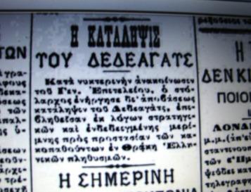 Βαλκανικοί Πόλεμοι - Η αναγγελία της κατάληψης του Δεδέαγατς (Αλεξανδρούπολης)