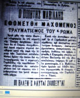 Βαλκανικοί Πόλεμοι - Ο θάνατος του βουλευτή και ποιητή Λορέντζου Μαβίλη