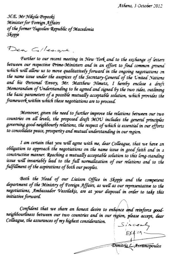 Επιστολή Αβραμόπουλου προς Πόποφσκι - Οκτ. 2012