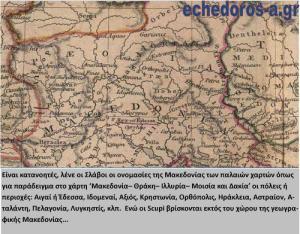 Έκθεση στα Σκόπια: «Οι χάρτες δείχνουν τη βία κατά του 'μακεδονικού' λαού και του εθνικού του χώρου»