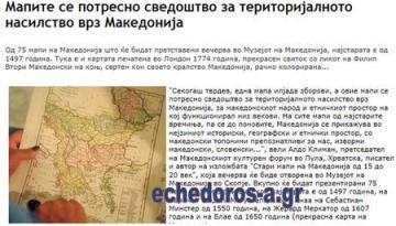 https://macedonianancestry.files.wordpress.com/2012/10/mapite.jpg?w=300