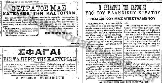 Βαλκανικοί Πόλεμοι - 100 χρόνια ελεύθερη Καστοριά (φωτό 10)