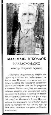 Μαδεμλής Νικόλαος - Μακεδονομάχος