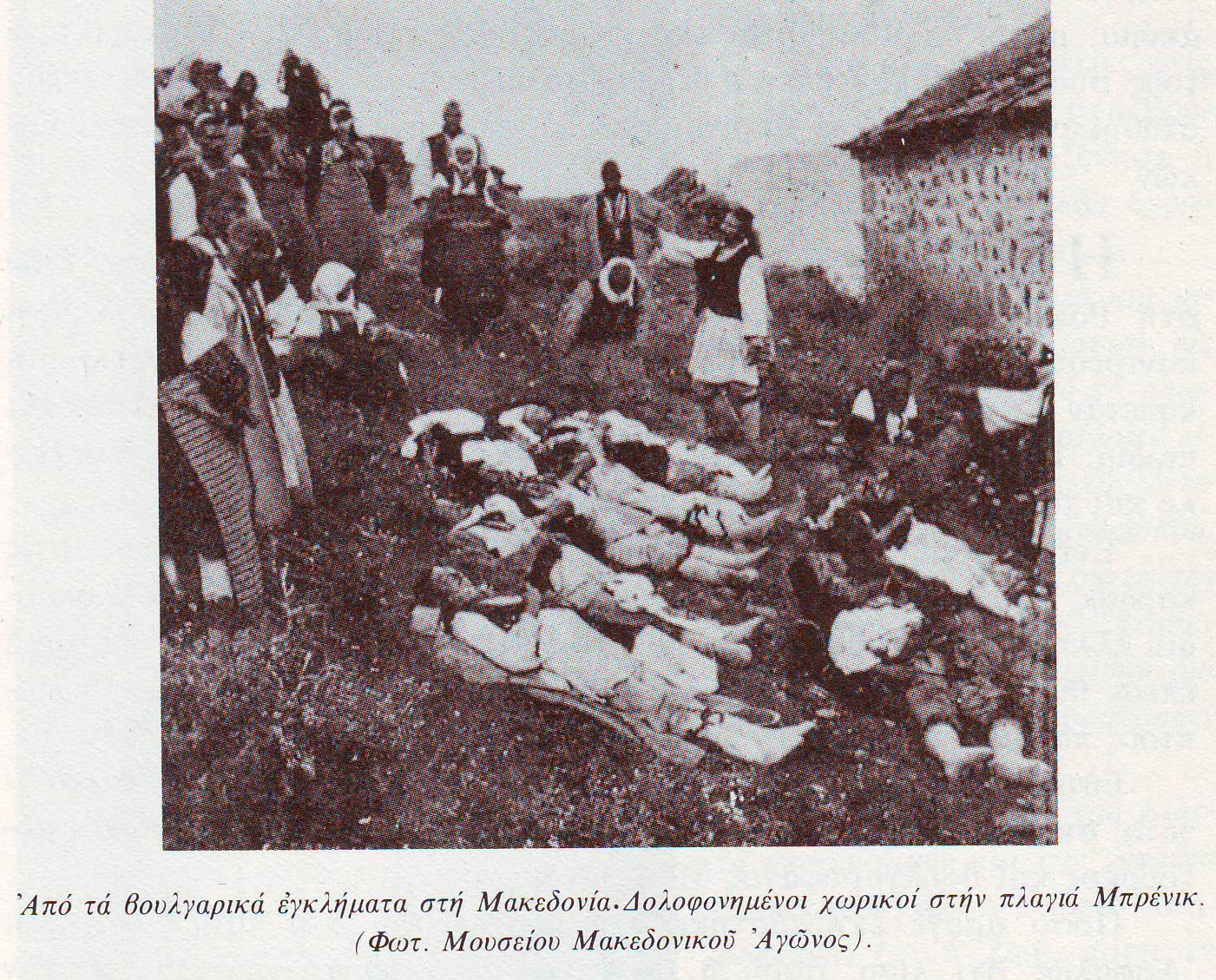 Βουλγάρικα εγκλήματα - Μπρένικ
