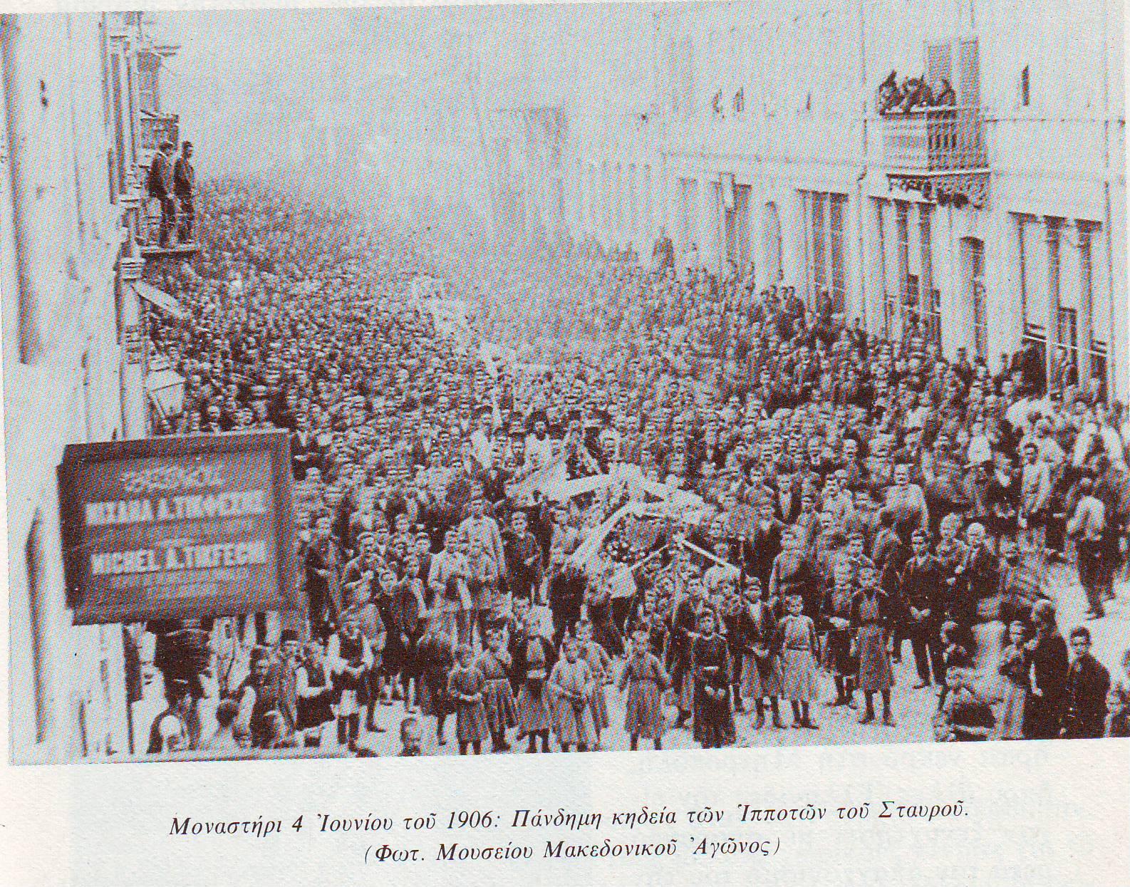 Κηδεία των Ιπποτών του Σταυρού 1906