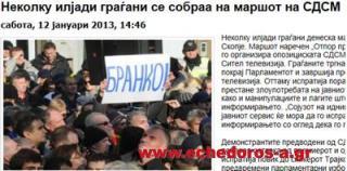 Διαμαρτυρία κατά του κόμματος Γκρουέφσκι