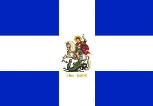 Ελληνική σημαία - Άγιος Γεώργιος