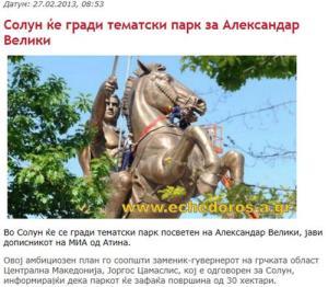 Άγαλμα Μεγάλου Αλεξανδρου