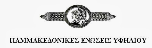 Pammakedonikes Enoseis Yfiliou