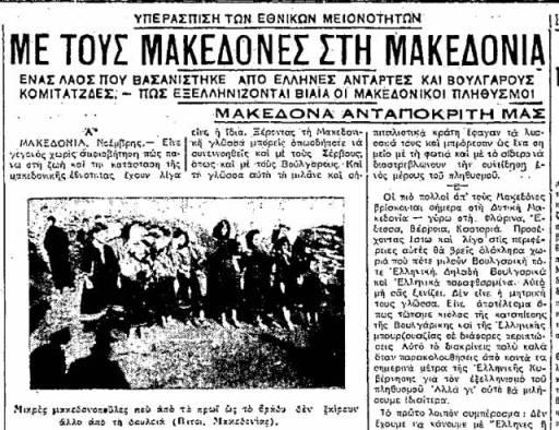 rizospastis-makedonia__article