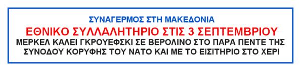 anakoinosi_syllalitirio_makedonia_2014