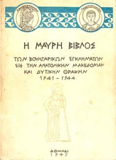 Mauri Biblos boulgarikwn egklimatwn 1941-1944