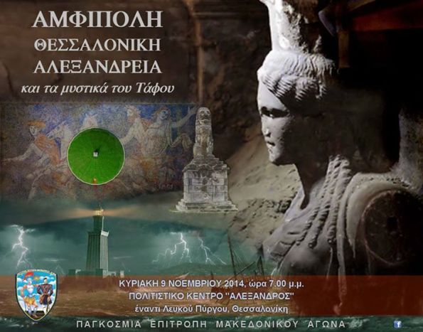 Ekdilwsi Amfipoli