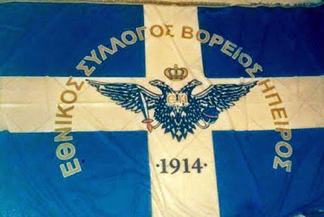B. Hpeiros-1-NAI