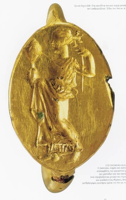 Χρυσό δαχτυλίδι. Στη σφενδόνη του, μια νεαρή γυναίκα που καθρεφτίζεται, τέλος 5ου αι. π.Χ.