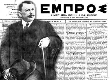 Dimitrios_Kalapothakis-Empros