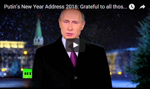 Το Μήνυμα του Πούτιν για το 2016«Ενωμένοι, με Κοινή Επιθυμία να Ωφελήσουμε την Πατρίδα Μας»