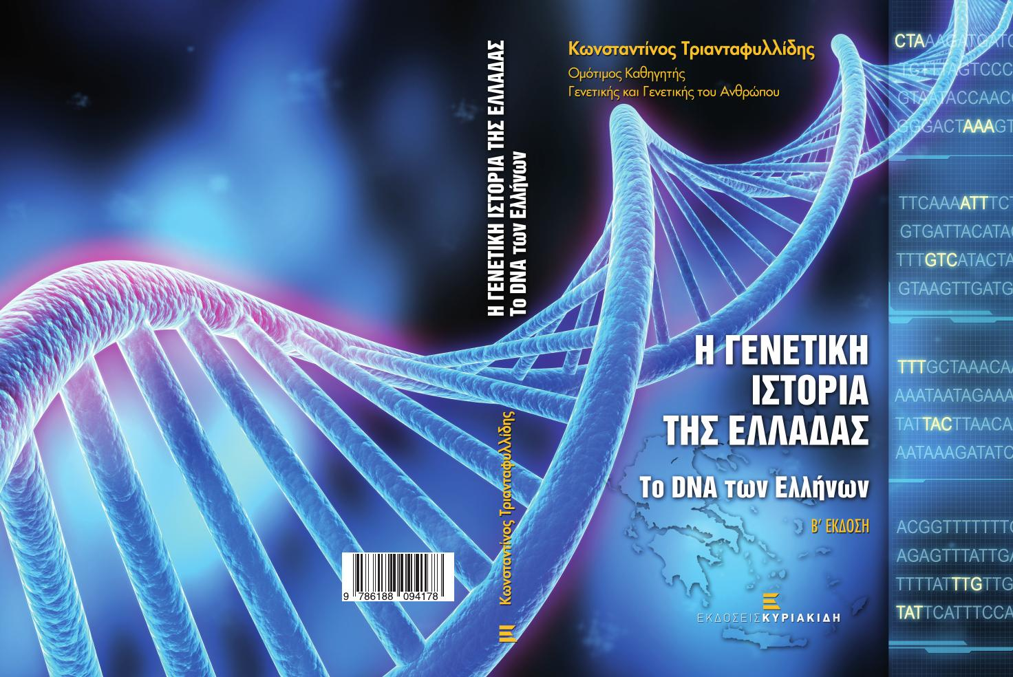 Το DNA των Ελλήνων - Παρουσίαση βιβλίου