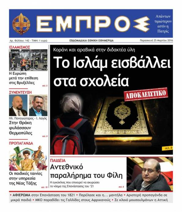 empros-142__article