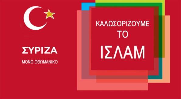 syrizaislam