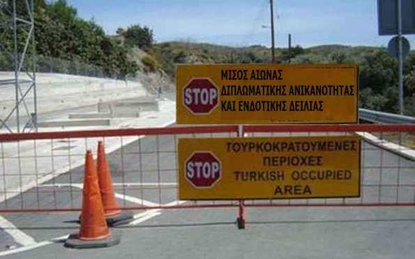τουρκικές-βάσεις