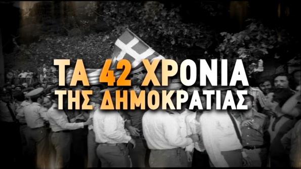 20160724-42xronia-dimokratia