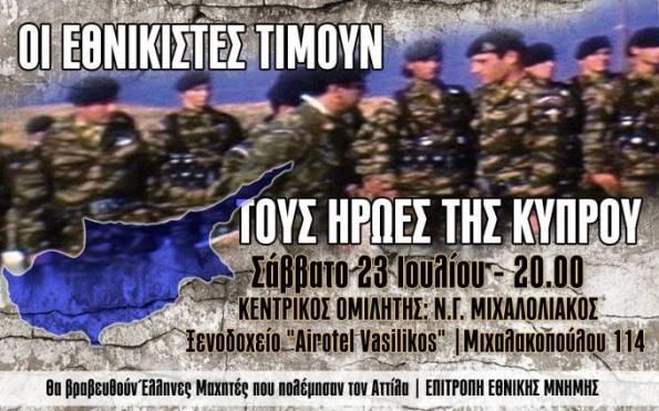 ekdilwsi_kypros_23_7_(1)__article