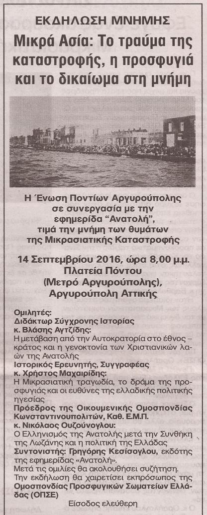14-9-2016-argyroypoli