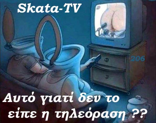 skata-tv-mouga