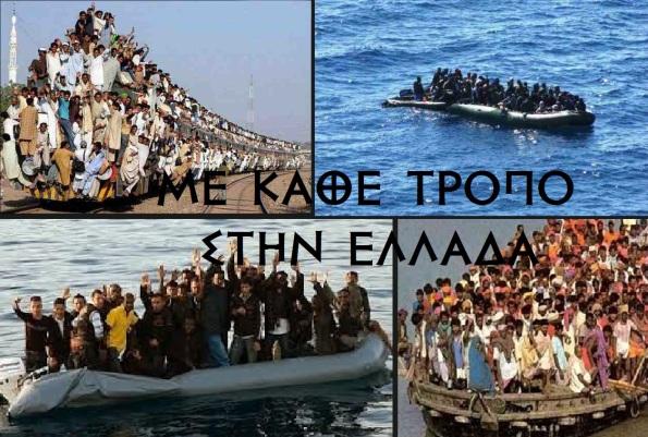 λαθρομετανάστευση