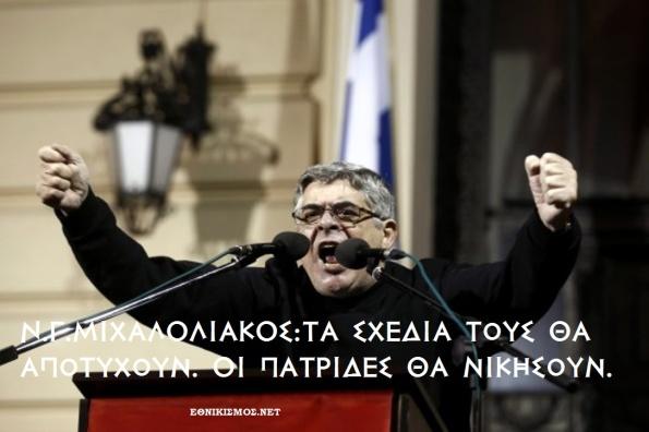 ΜΙΧΑΛΟΛΙΑΚΟΣ 76