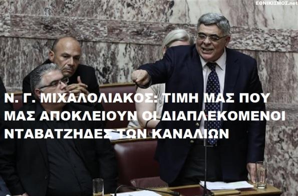 ΜΙΧΑΛΟΛΙΑΚΟΣ 75