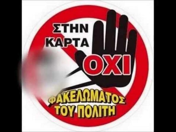 oxi-sthn-karta-toy-politi