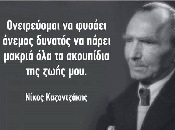 kazantzakis-skoupidia