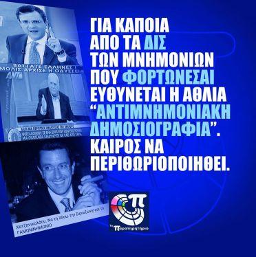 Ο Σκουρλέτης και οι «αλήτες -ρουφιάνοι -δημοσιογράφοι» | politika-gr