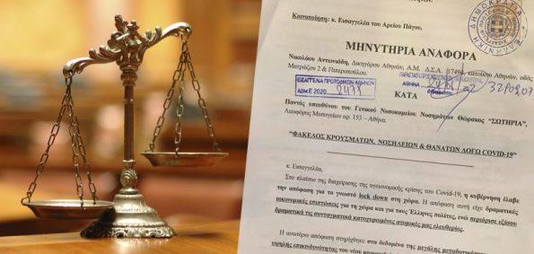 ΕΙΣΑΓΓΕΛΙΚΗ ΕΡΕΥΝΑ: Ανοίγουν όλοι οι φάκελοι καταγραφής κρουσμάτων κορωνοϊού